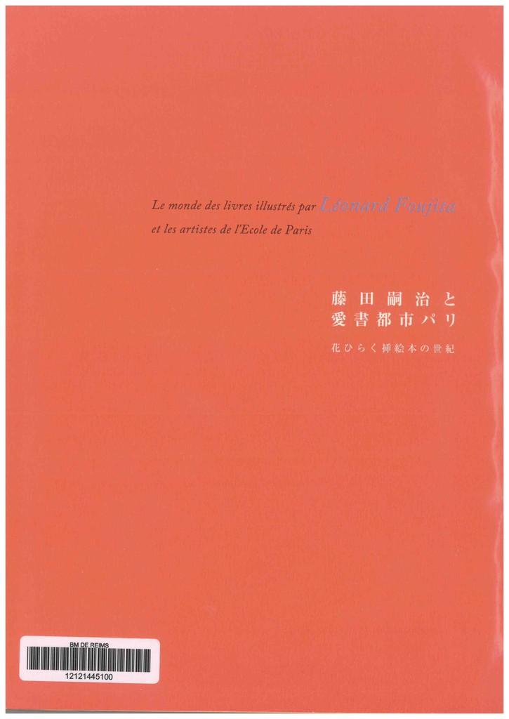 Le monde des livres illustrés par Léonard Foujita et les artistes de l'Ecole de Paris : [exposition, Shibuya, Musée d'art Shoto, 31 juillet au 9 septembre 2012 ; Hokkaïdo, Musée préfectoral d'Art Moderne, 15 septembre au 11 novembre 2012]  